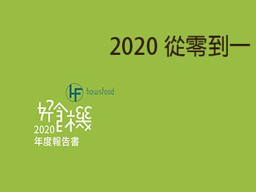2020年度報告書之2020從零到一